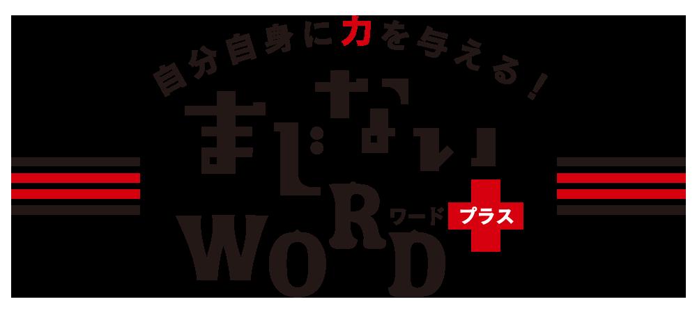 まじないワードロゴ